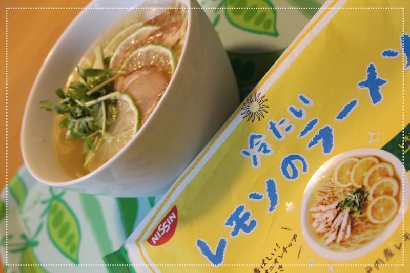 冷たいレモンのラーメン_e0360552_08101053.jpg