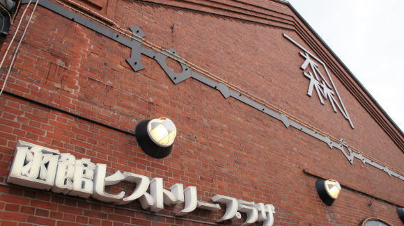 函館ビヤホール KANAMORI RED BRICK WAREHOUSE_a0268377_21141405.jpg