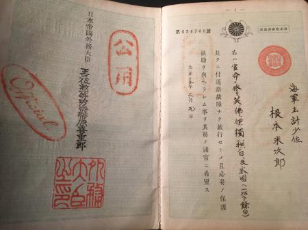 大日本帝国外国旅券・海軍主計少佐公用パスポート_a0154482_14243011.jpg