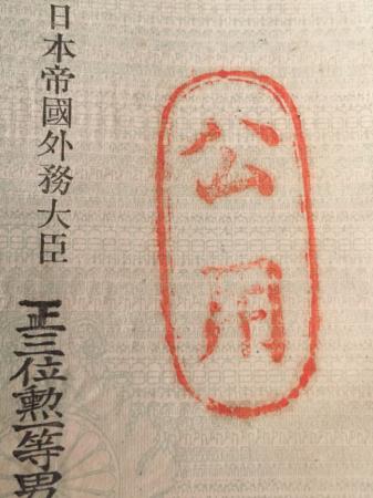 大日本帝国外国旅券・海軍主計少佐公用パスポート_a0154482_14243108.jpg