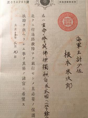 大日本帝国外国旅券・海軍主計少佐公用パスポート_a0154482_14243192.jpg