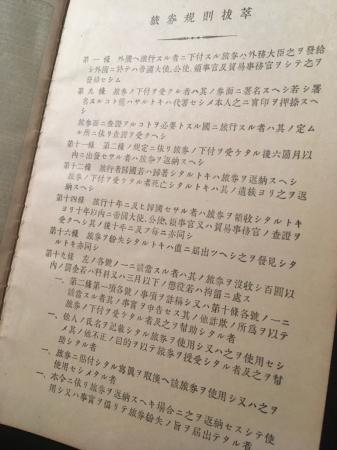 大日本帝国外国旅券・海軍主計少佐公用パスポート_a0154482_14243489.jpg