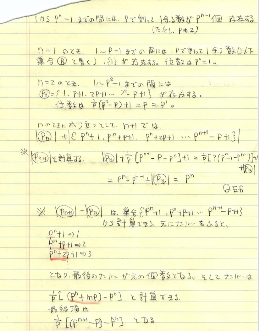 1から(p^n)-1までの間には、pで割って1余る数がp^(n-1)個存在する_d0164691_215597.jpg