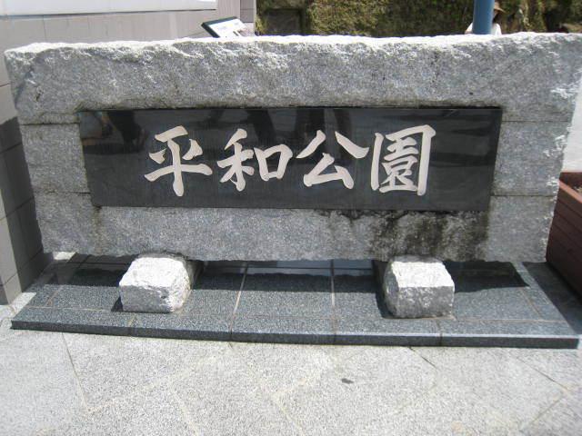 西九州浪漫紀行 その14 長崎市内観光 その3_e0021092_11183532.jpg