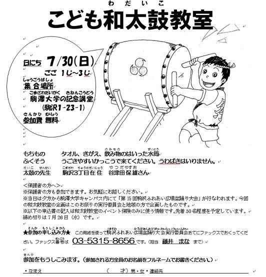 平成29年度 駒沢ふれあい広場夏祭り こども和太鼓教室 開催概要_c0092197_15504283.jpg