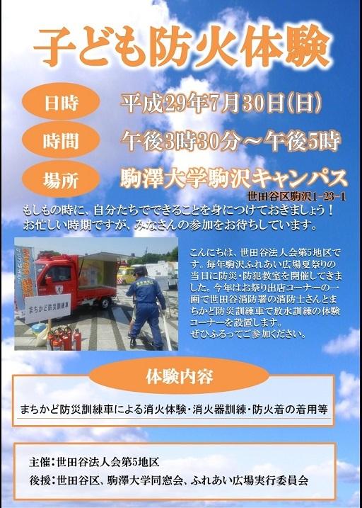 まちかど防災訓練車_c0092197_15505305.jpg