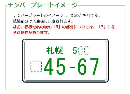 ☆4台の御成約を頂き誠にありがとうございました!!☆(伏古店)_c0161601_19063139.png