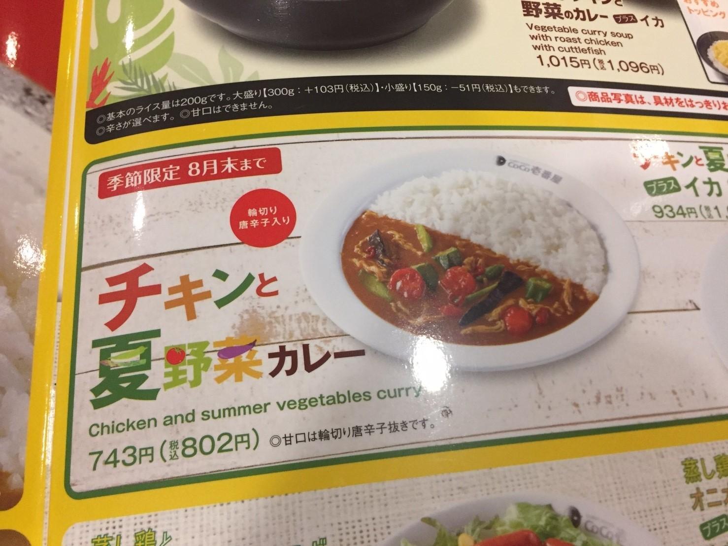 カレー放浪記 8_e0115904_01391256.jpg