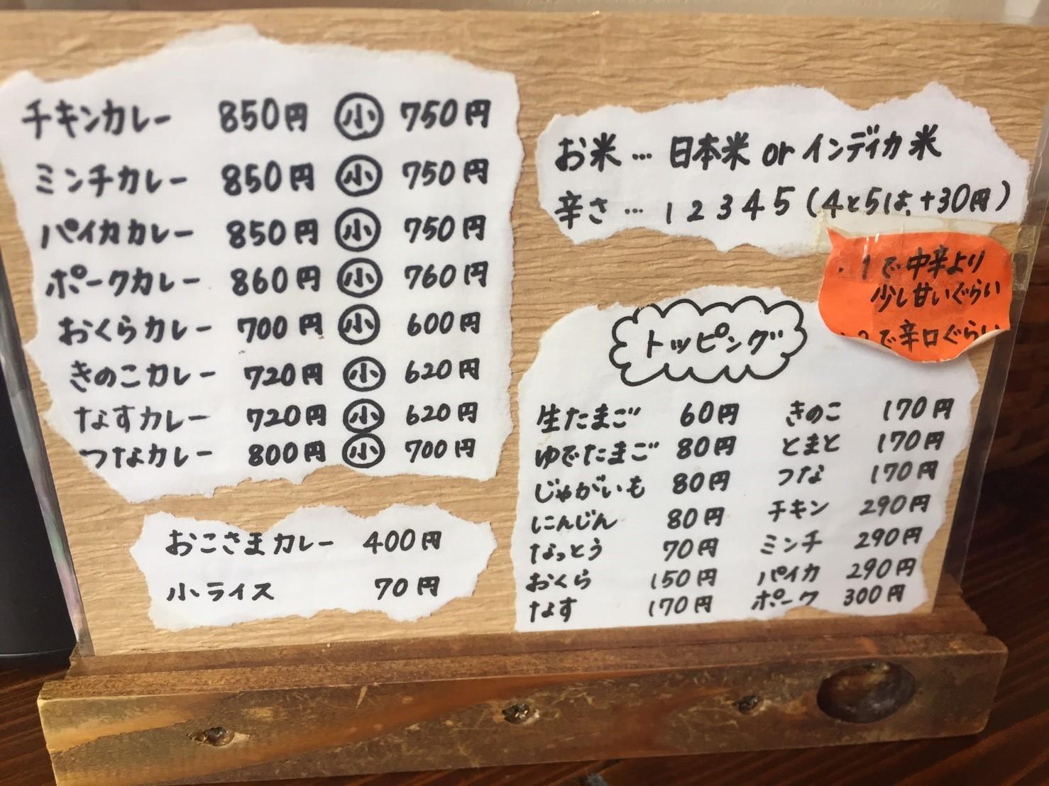 カレー放浪記 8_e0115904_03021765.jpg