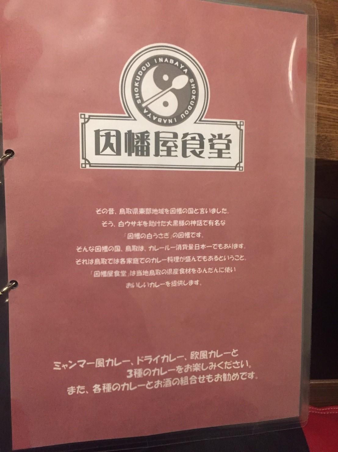 カレー放浪記 8_e0115904_03394540.jpg