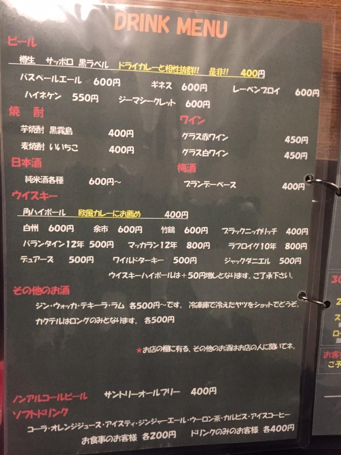 カレー放浪記 8_e0115904_03394655.jpg