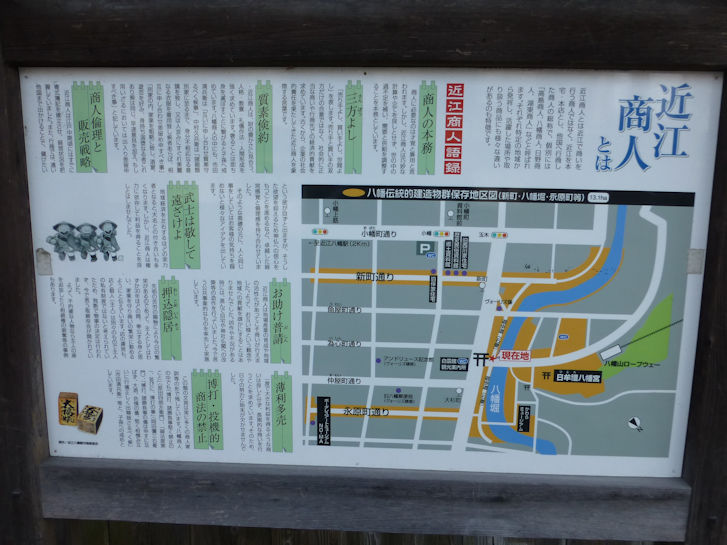 近江編(14):近江八幡(15.3)_c0051620_6205612.jpg