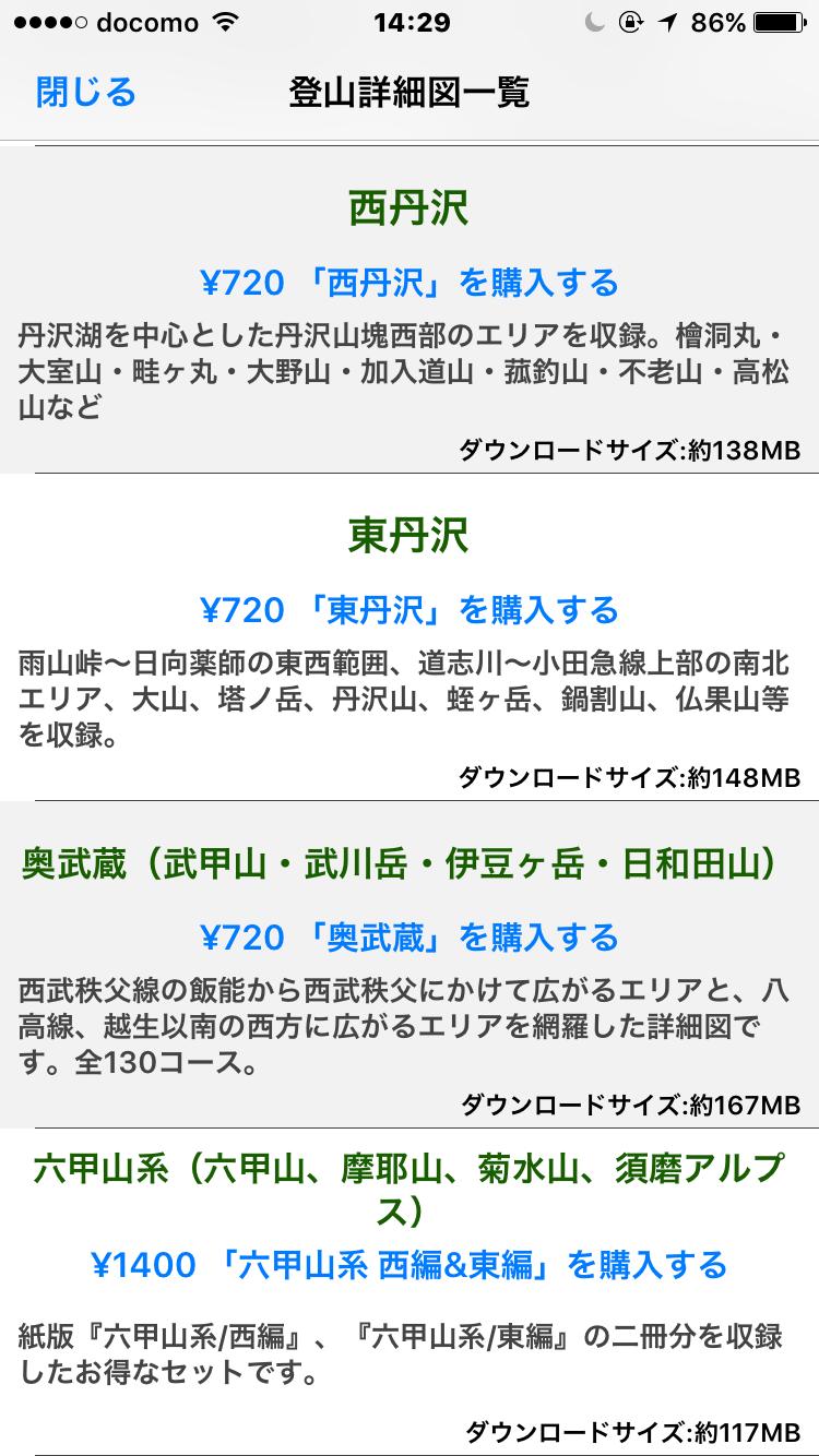 『 六甲山系登山詳細図 』 アプリ版 完成 !_e0351930_15434539.png