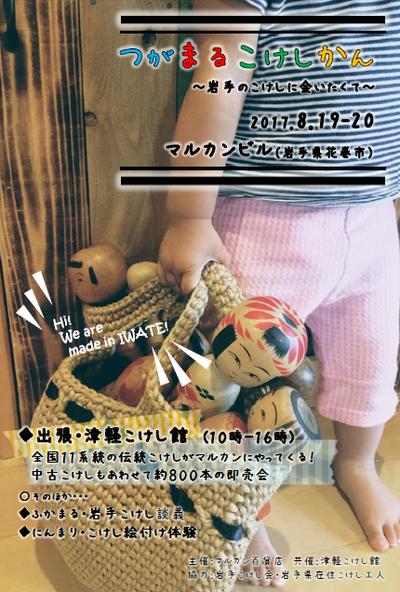 7月25日 なんのひ_e0318040_15545931.png