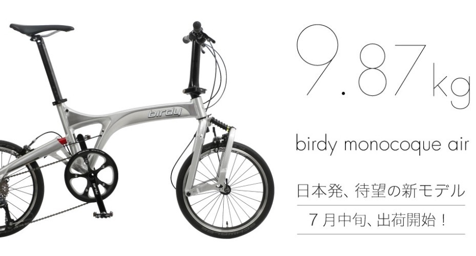 birdy monocoque air 入荷です_c0359041_18354129.jpg