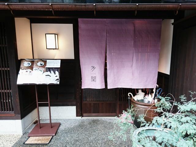Cafe 多聞(金沢市東山)_b0322744_00413854.jpg