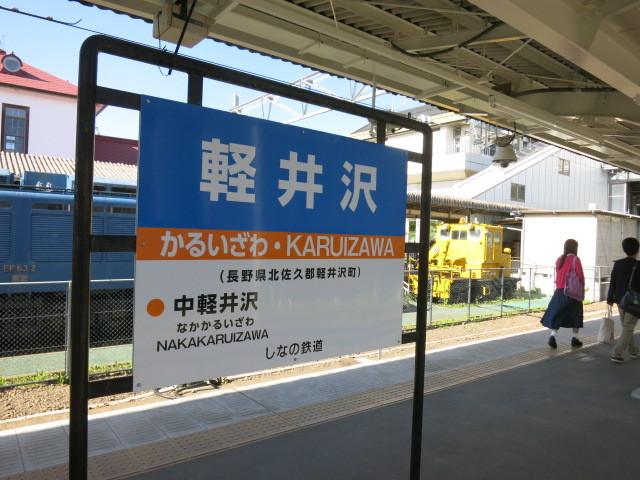長野→軽井沢・観光列車 ろくもん2号*観光編_f0236260_14141052.jpg