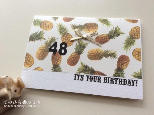 ダイソーのデザインペーパー<パイナップル柄>で誕生日カード_d0285885_12144554.jpg