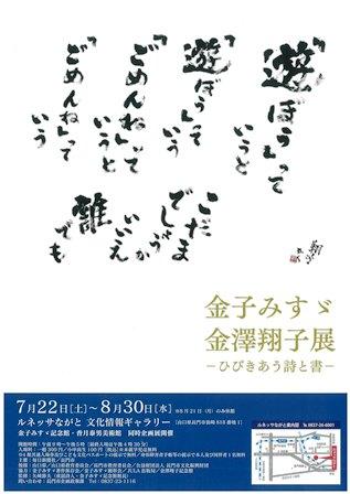 金子みすゞ・金澤翔子展―ひびきあう詩と書―長門展_e0126489_1548196.jpg