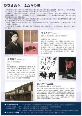 金子みすゞ・金澤翔子展―ひびきあう詩と書―長門展_e0126489_15482633.jpg