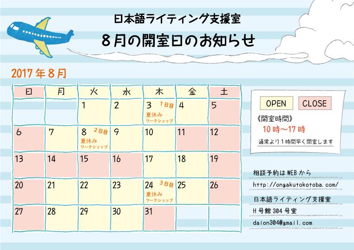 8月の開室日のお知らせ_a0201203_11004246.jpg