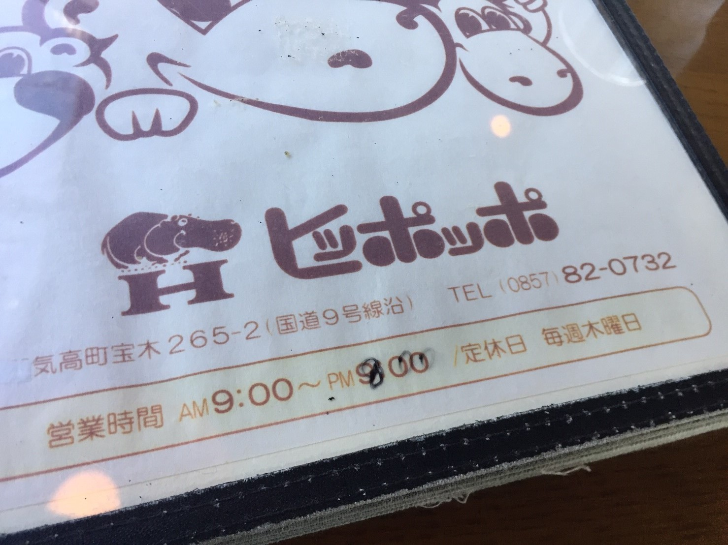 カレー放浪記 9_e0115904_22440488.jpg