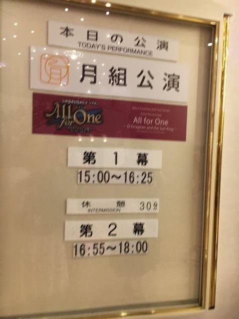 宝塚月組公演『All for One 』~ダルタニアンと太陽王~_a0100706_21223540.jpg