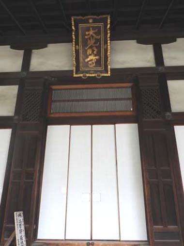 大光明寺 石庭_e0048413_20374177.jpg