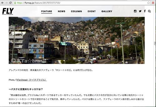 【日本メディア初のInterviewを掲載】ブラジル▶Leandro Lima @flymagazine 企画・ポルトガル語・執筆 →_b0032617_1532077.jpg