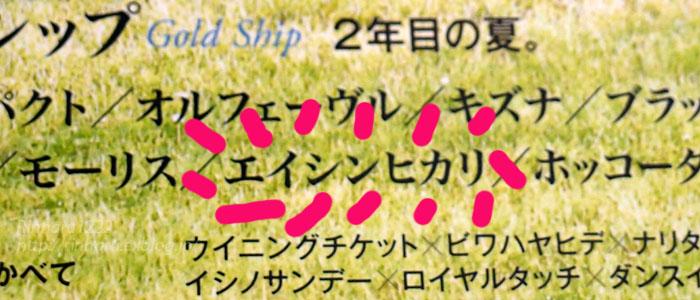 優駿8月号~【エイシンヒカリ!!!】_f0250322_20242771.jpg