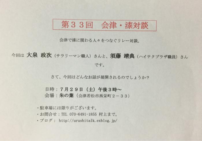 イベントのお知らせ_e0130334_11330413.jpg