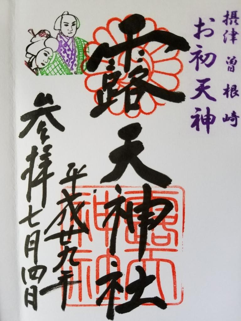 御朱印 露天神社(大阪市北区)_a0105740_12311290.jpg