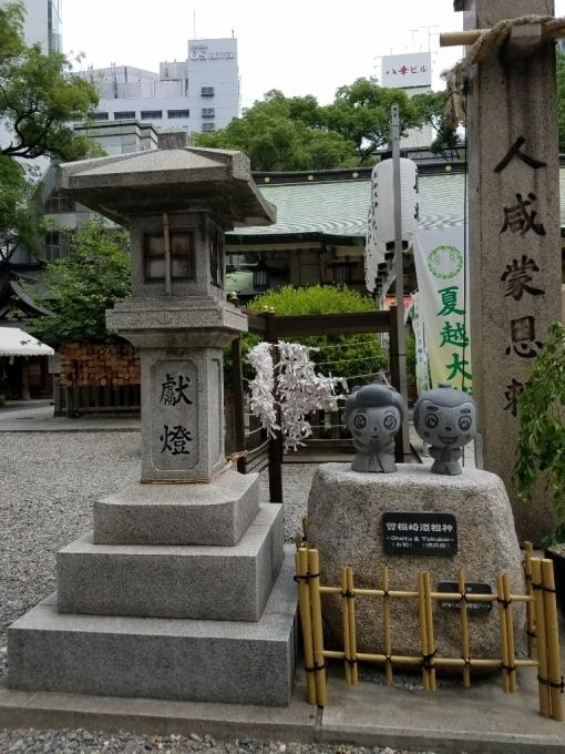 御朱印 露天神社(大阪市北区)_a0105740_12311590.jpg