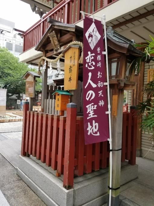 御朱印 露天神社(大阪市北区)_a0105740_12311661.jpg