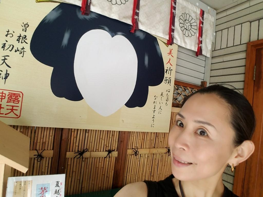 御朱印 露天神社(大阪市北区)_a0105740_12355491.jpg
