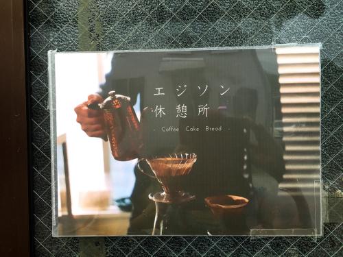 エジソン休憩所_e0292546_00370112.jpg