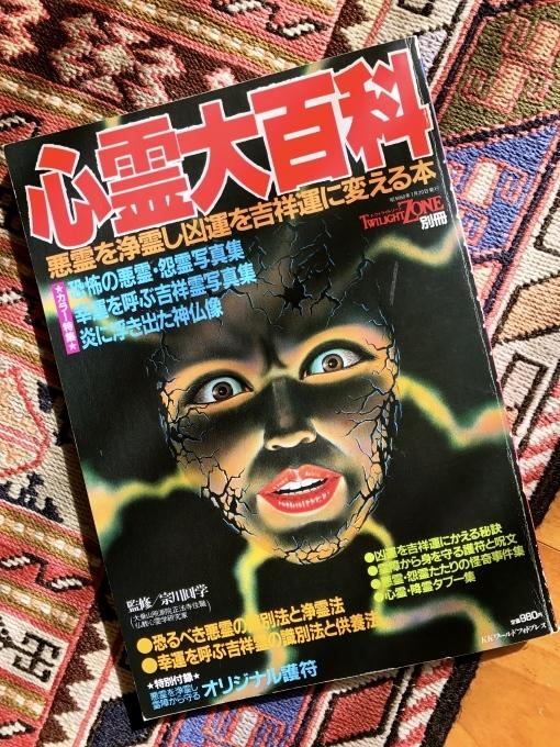 大人になっても怖い心霊写真 - ヤマザキマリ・Sequere naturam:Mari Yamazaki's Blog