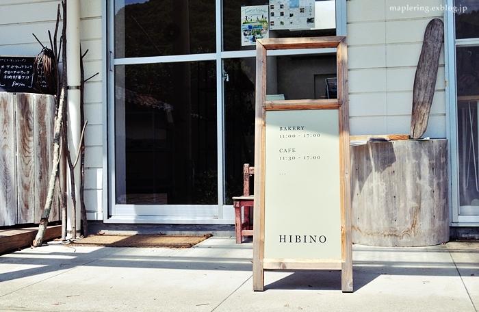 豊後高田市/再訪/国産小麦と天然酵母のパン工房「hibino」_f0234062_21274614.jpg