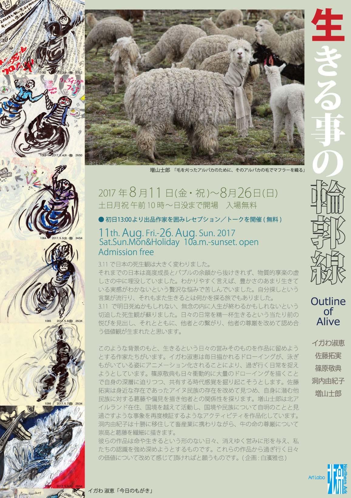 Art Labo 北舟 再開記念展「生きる事の輪郭線」_f0185280_21243502.jpg