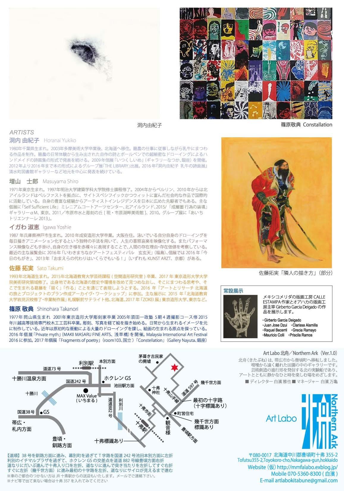 Art Labo 北舟 再開記念展「生きる事の輪郭線」_f0185280_21260577.jpg