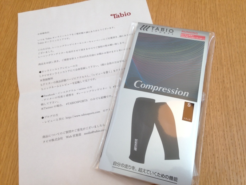 TABIOさん ありがとう!新ゲイターゲット♪_f0310282_17294026.jpg