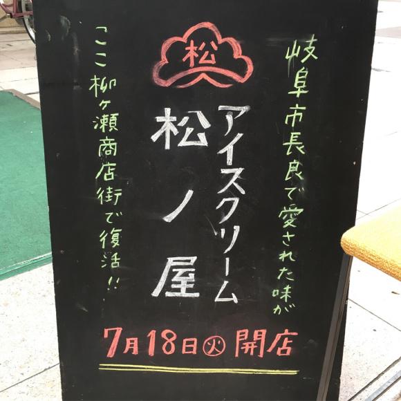 アイスクリーム 松ノ屋_b0065587_18403079.jpg