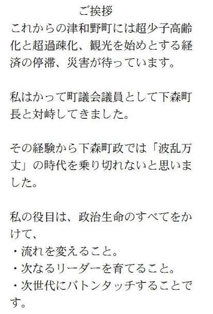 津和野町長選挙_e0128391_2139243.jpg