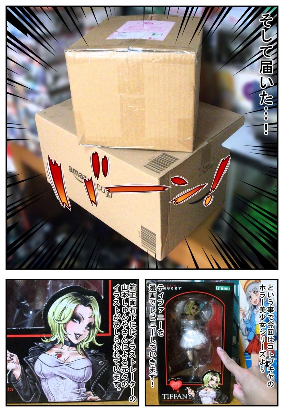 【漫画で商品レビュー】ホラー美少女ティファニー_f0205396_21365890.jpg