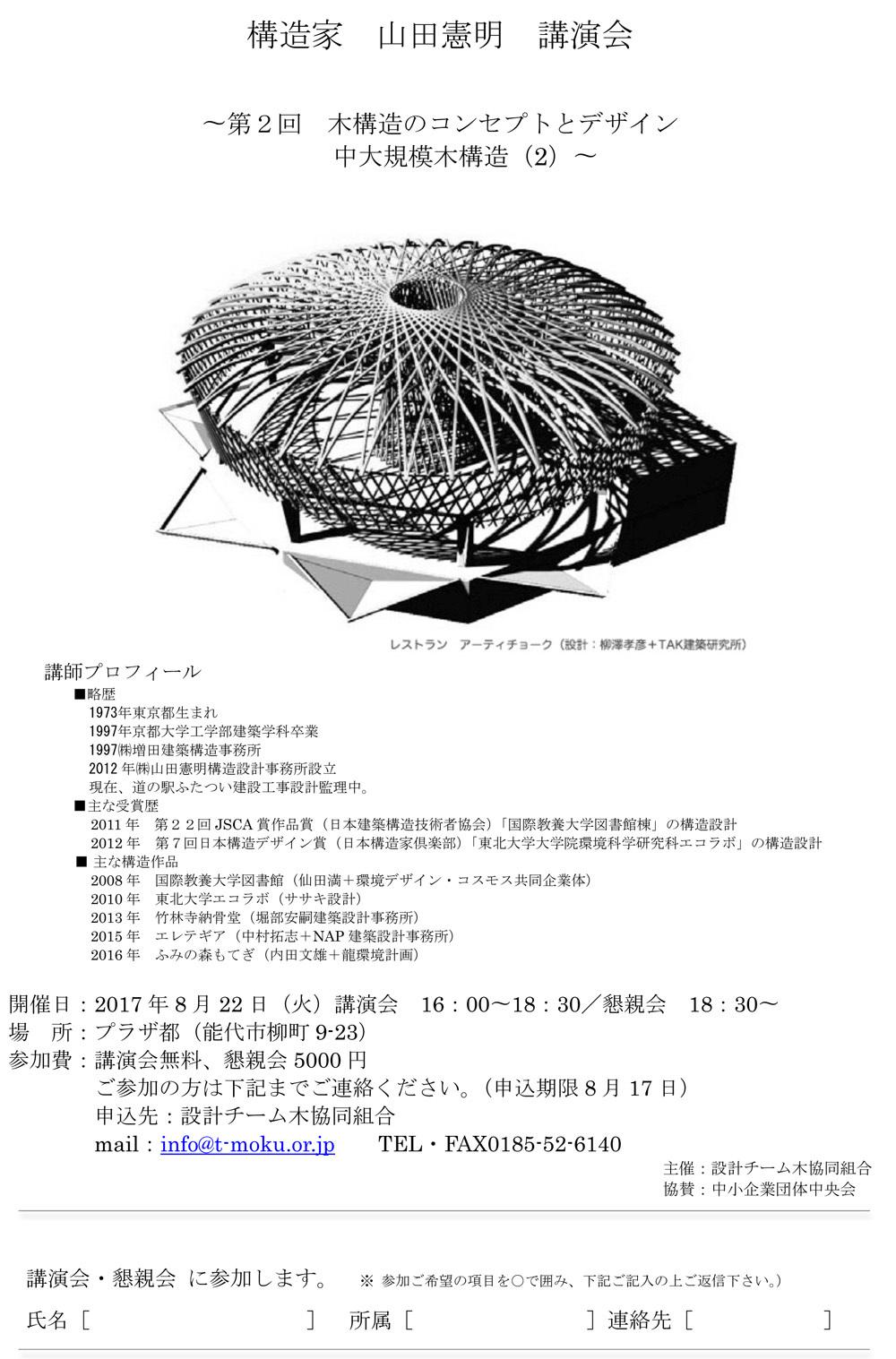 構造家 山田憲明 研修会 (2)_e0054299_10124813.jpg