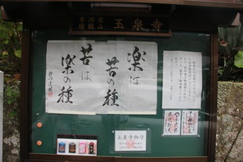 伊豆下田の玉泉寺・1_c0075701_23375296.jpg