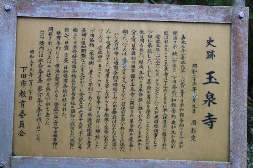 伊豆下田の玉泉寺・1_c0075701_23380017.jpg