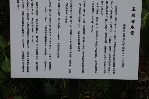 伊豆下田の玉泉寺・2_c0075701_23421920.jpg