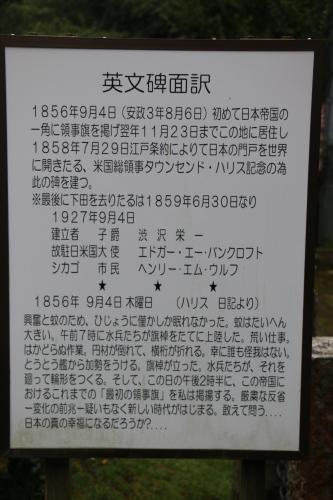 伊豆下田の玉泉寺・2_c0075701_23425132.jpg