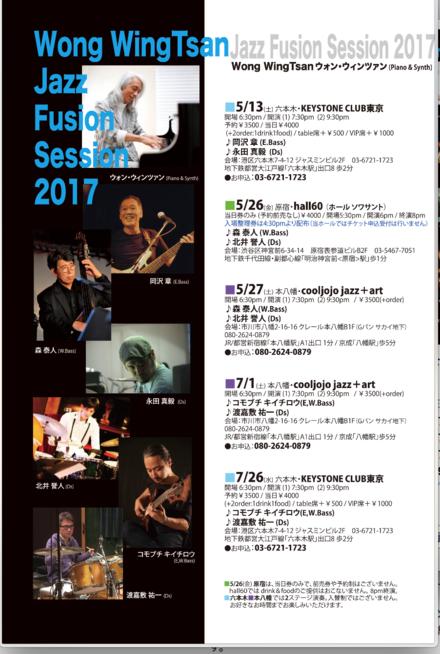 <5回のジャズ・フュージョン・セッションを終えて>_f0236202_3164993.png